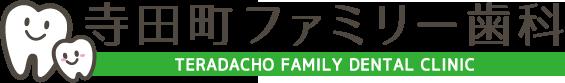 寺田町ファミリー歯科