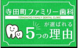 寺田町ファミリー歯科が5つの理由
