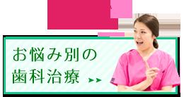 お悩み別歯科治療